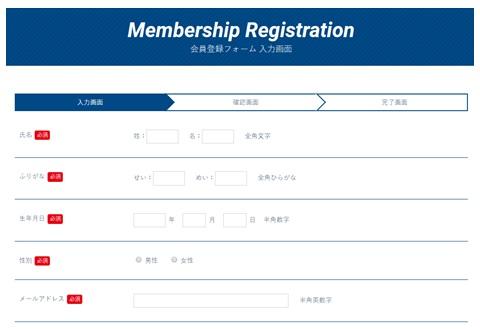 スポナビキャリア・WEB登録フォーム