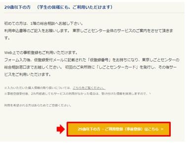 東京しごとセンターヤングコーナー・WEB登録・29歳以下の方