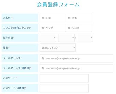 スリーサイズ・WEB登録フォーム
