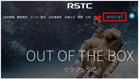 リツアンSTC・WEB登録