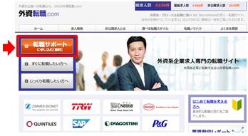 外資転職.com・WEB登録