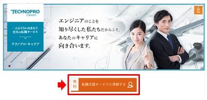 テクノプロ・キャリア・WEB登録