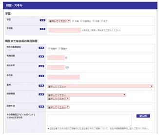外資転職.com・WEB登録フォーム・経験・スキル
