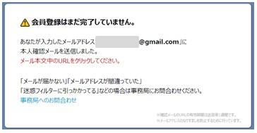 人材バンクネット・会員登録・メールの確認