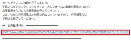 ジョブリンクワーク・会員登録・メールアドレスの送信・確認メール