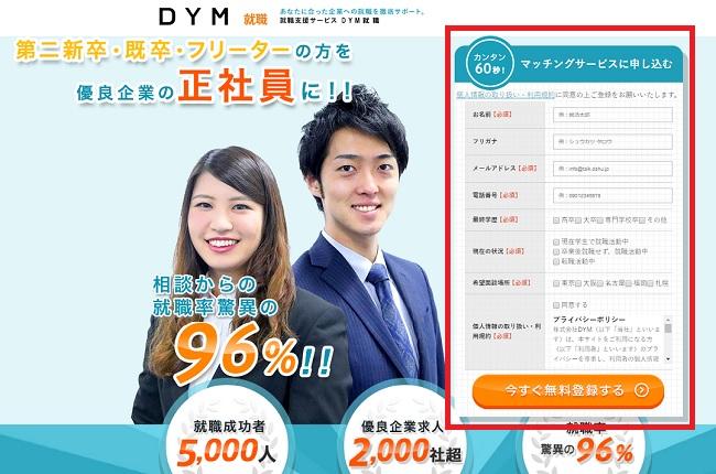 DYM就職のWEB登録フォーム