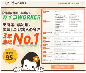 カイゴWORKER・WEB登録フォーム