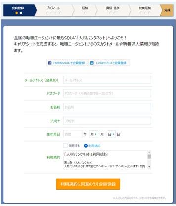 人材バンクネット・会員登録入力画面