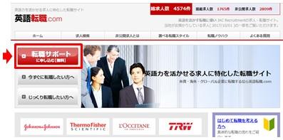 英語転職.com・WEB登録