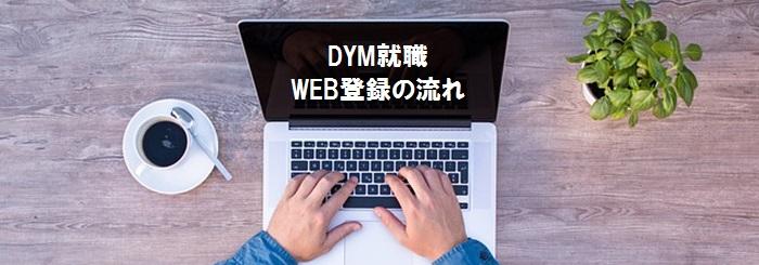 DYM就職 WEB登録の流れ
