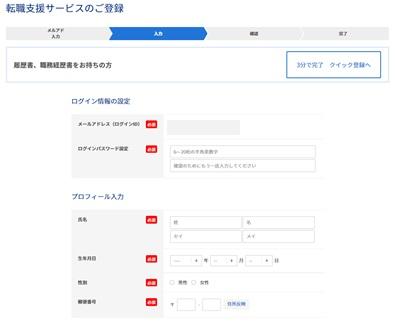 ランスタッド・転職支援サービス・WEB登録フォーム・基本情報