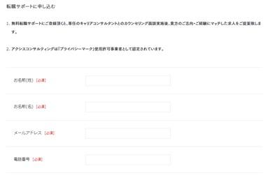 アクシスコンサルティング・WEB登録フォーム