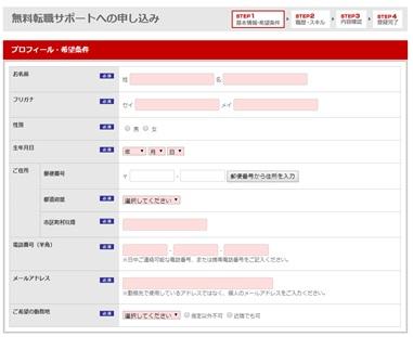 英語転職.com・WEB登録フォーム