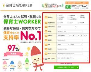 保育士WORKER・WEB登録フォーム