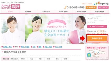 スマイルSUPPORT看護・WEB登録