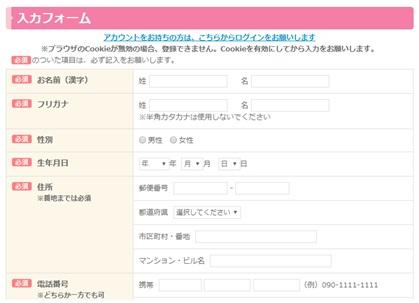 スマイルSUPPORT看護・WEB登録フォーム