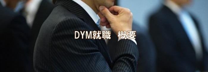 DYM就職の概要