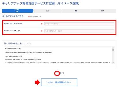 ランスタッド・転職支援サービス・WEB登録フォーム・メルアド入力