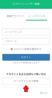 forkwellscoutのWEB登録はメールアドレスで登録