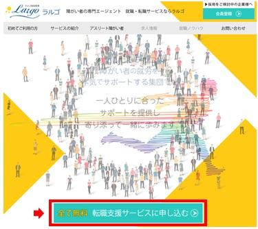 ラルゴ高田馬場・WEB登録