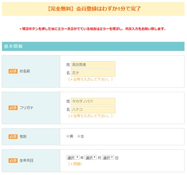 ラルゴ高田馬場・WEB登録フォーム