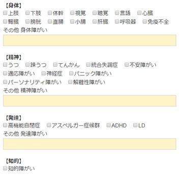 ラルゴ高田馬場・WEB登録フォーム・障がいについて