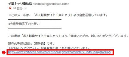 千葉キャリ・会員登録・仮登録・メール確認