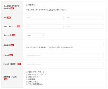 ソフトウェアジョブズ・WEB登録フォーム