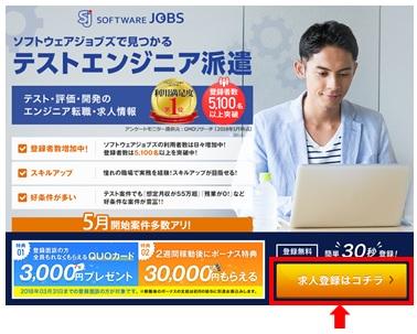 ソフトウェアジョブズ・WEB登録