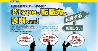 type診断