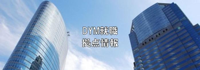 DYM就職の拠点情報