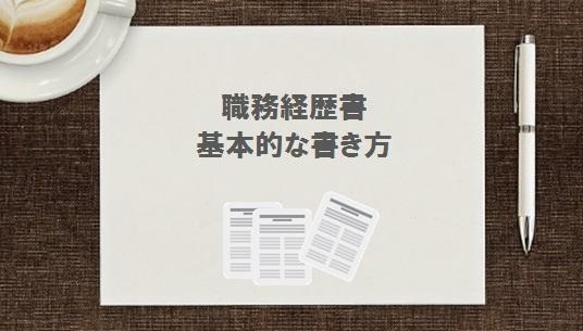 職務経歴書の基本的な書き方