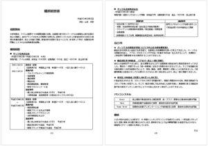 職務経歴書・基本サンプル