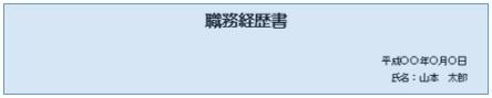 職務経歴書・タイトル日付