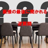 面接のよくある質問・逆質問
