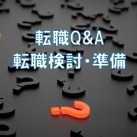 転職Q&A・転職検討・準備