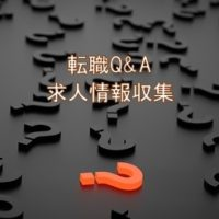 転職Q&A・求人情報収集・アイキャッチ
