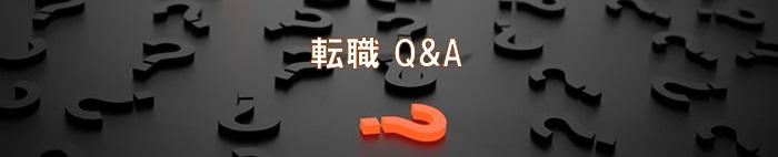 転職Q&A