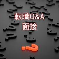 転職Q&A面接