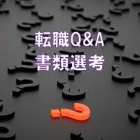 転職FAQ・書類選考Q&A