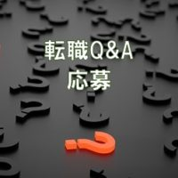 転職Q&A・応募