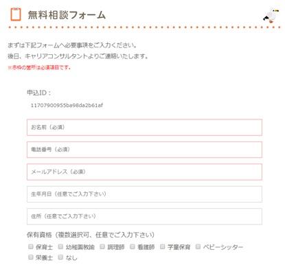 横浜保育ジョブの無料相談フォーム