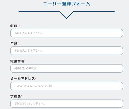 CONNECTのユーザー登録フォーム