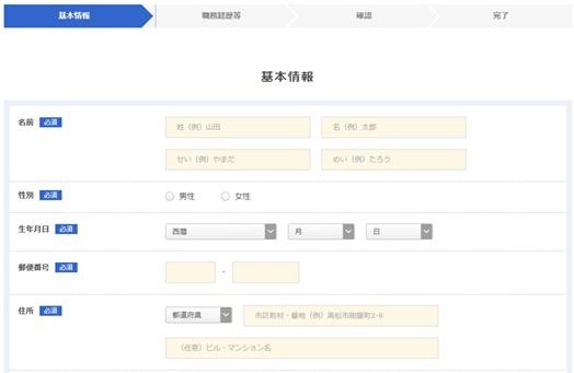 クリエ転職ネットのWEB登録フォーム