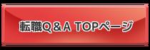 転職Q&Aトップページ