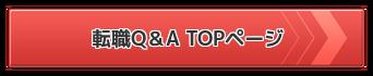 転職Q&A・トップページ