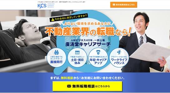 廣済堂キャリアリサーチのWEB登録