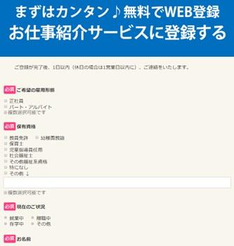 はじめての学童指導員のWEB登録フォーム