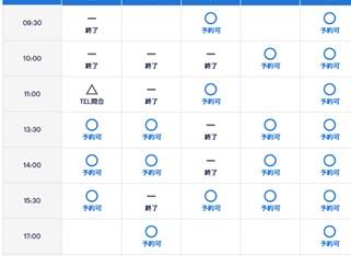 ランスタッド製造・軽作業のWEB登録フォームのカレンダー