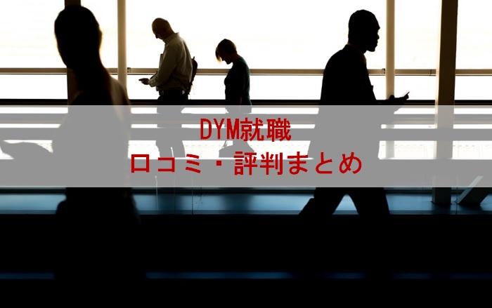 DYM就職口コミ・評判まとめ